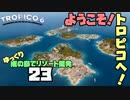 ゆっくり南の島でリゾート開発【ゆっくり実況 / トロピコ6】Part23