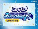 【第253回オフサイド】アイドルマスター SideM ラジオ 315プロNight!【アーカイブ】