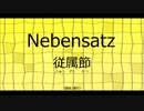 Verbalästhet のドイツ語の文法の説明。レッスン 8 従属節