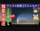 【ゆっくり解説】太陽よりも明るい!アトラス彗星大接近!今世紀最大の明るさとなるか!