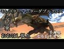【モンスターハンター ダブルクロス】空飛ぶ松ぼっくり!セルレギオス討伐!【おおはし視点・お奉行・すまーと】Part32