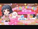 【ガルパ】HAPPY BIRTHDAY! りみ 2020 & りみ誕生日記念ガチャ