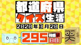 【箱盛】都道府県クイズ生活(295日目)2020年3月20日