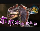 【実況】ホォッホッホッホッホッホッホ【MH3G.HDver】
