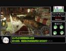 【ゆっくり実況】Fallout76 ゆっくり探索 ボルト94攻略作戦その2