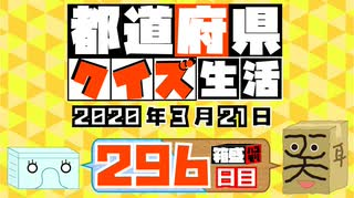 【箱盛】都道府県クイズ生活(296日目)2020年3月21日