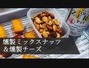 【おつまみ料理祭】今夜は 燻製ミックスナッツ&燻製チーズよ!35飯目