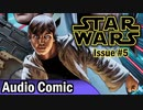 STAR WARS Audio Comics - スターウォーズ スカイウォーカーの衝撃 第05話