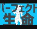【けものフレンズR】パーフェクト生命