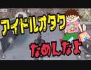 【荒野行動】超アイドルオタクによる超荒野行動
