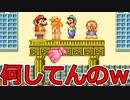 【爆笑】マリオがピーチ姫が急にルイージとキノピオの前でおっぱじめるww【実況】【衝撃】【シゲキ】【シゲキッX】