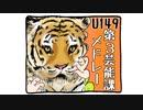 【U149】第3芸能課メドレー【ボイスアイドルオーディション】