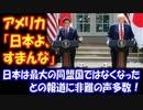 【海外の反応】 日本は 最大の 同盟国では なくなった』との 報道に 非難の声 多数! 米国 「日本よ、すまんな」