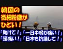 【海外の反応】 韓国の 微細粉塵が すごいことに! 「空が紫色に」→「助けて!」 「中国のせいだ!」 「日本も抗議して!」