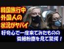 【海外の反応】 韓国の 大気汚染が 深刻で 旅行に来た 外国人たちの 状況が ヤバ過ぎる!