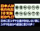 【海外の反応】日本に 反ユダヤ主義が 存在しない事について ユダヤ社会から 感謝と喜びの声! 「日本人は 失われた10支族だから」