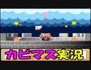 【星のカービィ3】実況プレイ part 17