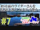 元道民のしったか北海道ツーリング #7 【屈斜路湖編】