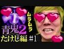 【オナ2 ペナルティマン紅茶監督編】オナキンの実況プレイ 【ムラーゲーム】