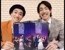 【第78回】有澤樟太郎の「あさステ!」 ゲスト:Oguri【3/23配信】