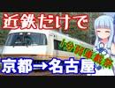 【1分弱車載祭】近鉄だけで京都から名古屋を目指すついでに近鉄の歴史も解説【VOICEROID車載】