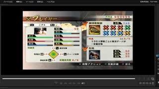 [プレイ動画] 戦国無双4の天目山の戦いをこずえでプレイ