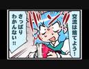 東方4コマ「がんばれ小傘さん」218 第二種電気工事士試験-筆記-
