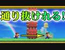 マリオを透過させる技が凄すぎる!!!!!【マリオメーカー2】