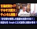 【海外の反応】 韓国与党 「慰安婦を 侮辱した 動画を 放置するな!」 ⇒ Googleに 公式謝罪と 削除を 要求! もはや 言論統制か!?