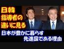 【海外の反応】 日韓 指導者の 違いに見る、 日本が 豊かに暮らす 先進国である 理由。