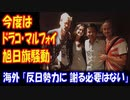 【海外の反応】 旭日旗騒動で ハリポタの ドラコ・マルフォイ役の俳優が 謝罪に 追い込まれる 事態に! 海外から 「反日勢力に 謝る必要はない」の声!