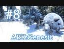 【ARK Genesis】鉱石採取のプロ!アンキロサウルス、ドエディクルスをテイム!【Part8】【実況】