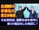 """【海外の反応】 韓国の 文在寅政権 「北朝鮮の 非核化の意志は確実」と 断言していたが、 国際社会を相手に """"偽りの保証""""をした格好。"""