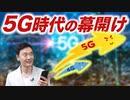 明日から新世代へ突入【携帯電話各社が5Gサービスをスタートへ】