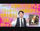 #614 お見事な日テレ「スッキリ!」の加藤浩次。世界を見れば「日本」がトップランナー|みやわきチャンネル(仮)#754Restart614