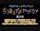 河瀬茉希と赤尾ひかるの今夜もイチヤヅケ! 第26回放送(2020.03.23)