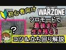 【CoD:WARZONE】ソロで生き残るためのコツ&立ち回り解説PS4/ウォーゾーン/アデルゲームズ(AdeleGames)】