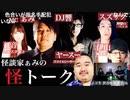 【アーカイブ】怪談家ぁみの怪トーク/怪談放送#9