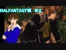 【ゆるく縛り】ファイナルファンタジー8リマスター版 part2