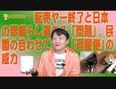 #615 転売ヤー終了と日本の素晴らし過ぎる「問題」。民間の合わせて運ぶ「混載便」の威力|みやわきチャンネル(仮)#755Restart615
