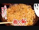 【NWTRメシ】市販のスープの素で担々飯