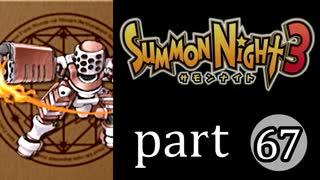 【サモンナイト3】獣王を宿し者 part67