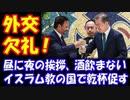 海外の反応】 韓国文在寅大統領の 外交欠礼 議論! 昼に夜の挨拶、 酒飲まない イスラム教の国で 乾杯促す…