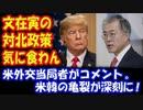 【海外の反応】 「文在寅の 対北朝鮮政策は 気に食わない」 米国外交当局者がコメント! 米韓間の 亀裂深刻に!