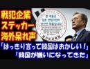 【海外の反応】 『戦犯ステッカー』 義務付けの動きに 海外から 批判の声が殺到! 「韓国が嫌いになってきた!」 「はっきり言って、韓国はおかしい!」