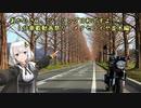【1分車載祭】あかりさん、ツーリング日和ですよ!?番外編