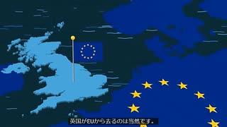 ブレグジット:EUを見限る英国