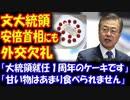 【海外の反応】 韓国 文在寅大統領、 日本の 安倍首相の前でも 外交欠礼を 犯していたことが 判明!