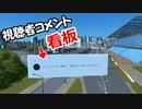 看板の作り方とエレベーター検証 Cities Skylines 番外編