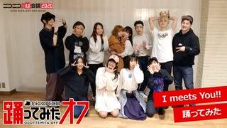 【踊オフ】踊り手12人で「I meets You!!」作って踊ってみたからみんなで踊りたい